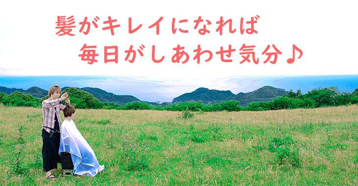 彩り(美郷町・大田市)オープン!